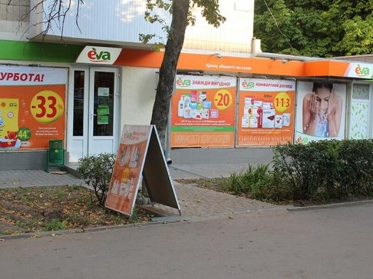 "Магазин ""Ева"" на Космонавтов, 13"